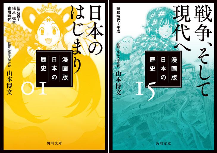 「漫画版 日本の歴史」1巻と15巻。