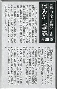 山本博文教授による書き下ろしコラム「はみだし講義」。