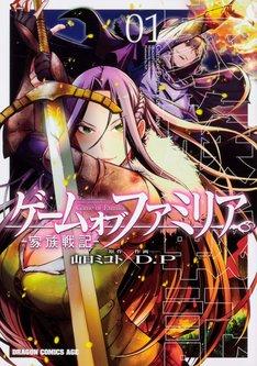 「ゲーム オブ ファミリア-家族戦記-」1巻