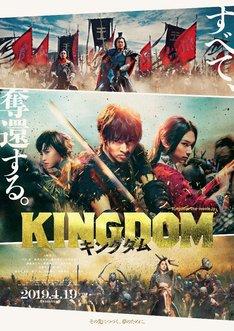 映画「キングダム」ポスター