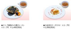 「キラーT細胞のイカ墨チャーハン※スープ付」(左)と「白血球(好中球)のチーズリゾット※スープ付」(右)