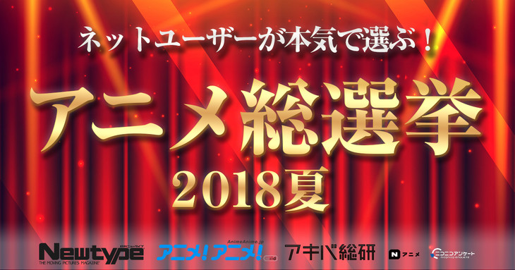 「ネットユーザーが本気で選ぶ!アニメ総選挙2018夏」告知ビジュアル