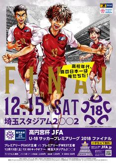 「高円宮杯 JFA U-18サッカープレミアリーグ 2018 ファイナル」メインビジュアル