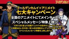 「TVアニメ『ゴールデンカムイ』×アニメイト七大キャンペーンその4」告知ビジュアル