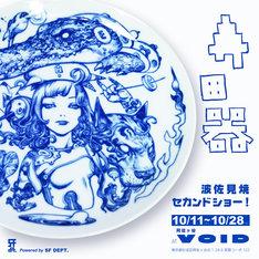 「寺田器 波佐見焼セカンドショー!」の告知ビジュアル。