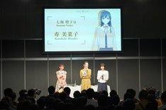 「やがて君になる」ステージの様子。左から高田憂希、寿美菜子、茅野愛衣。