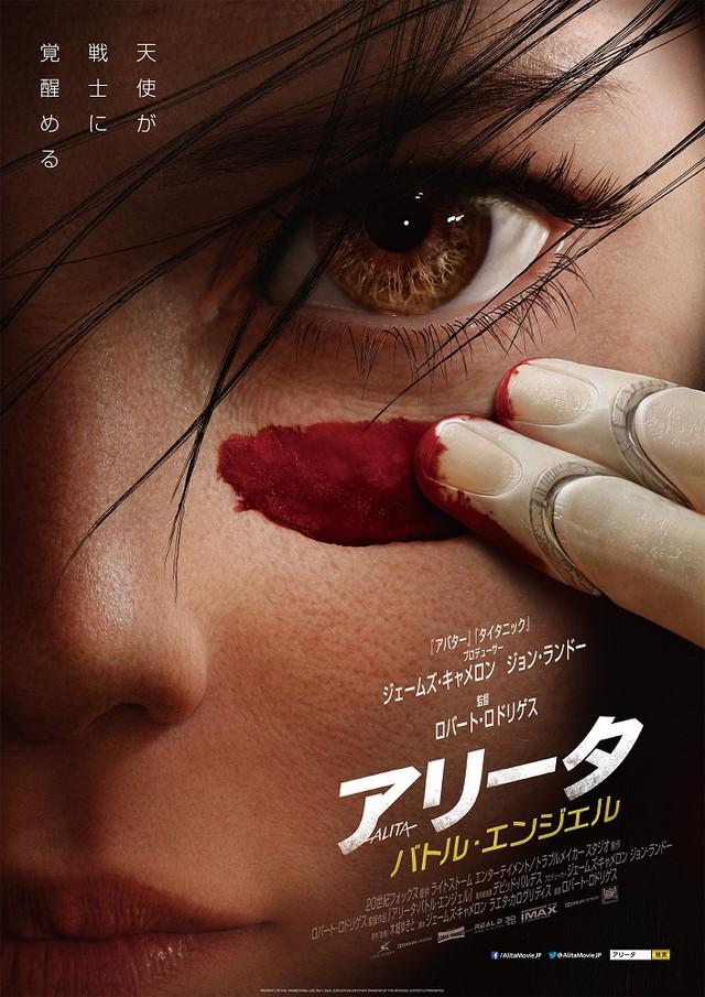 Le visuel montrant le visage de Gally traçant une marque sur sa joue, avec le texte en japonais.