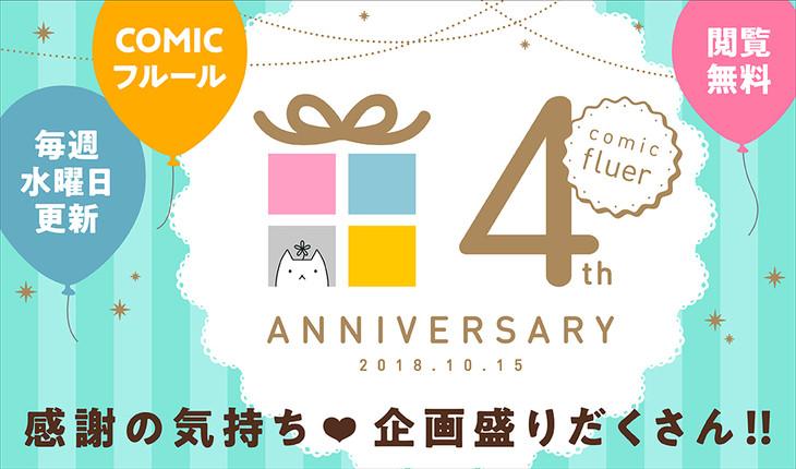 COMICフルール4周年バナー