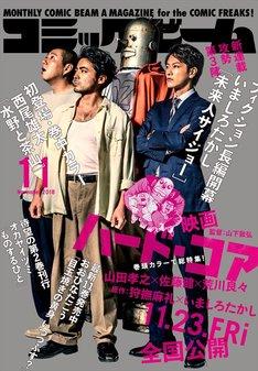月刊コミックビーム11月号