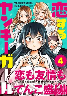 「恋するヤンキーガール」4巻(帯あり)