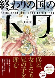 「終わりの国のトワ」1巻