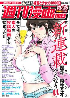 週刊漫画TIMES10月26日号