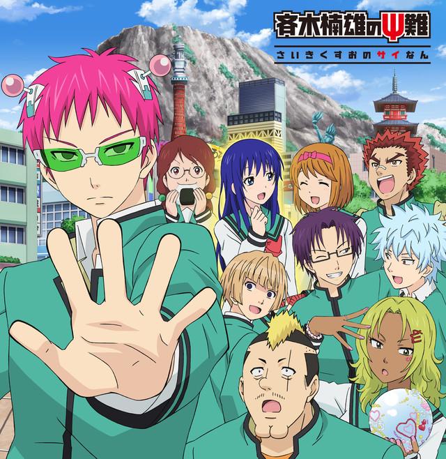 Le visuel montrant Saiki en premier plan et ses amis derrière, sur un plan de fille avec une montagne en fond.