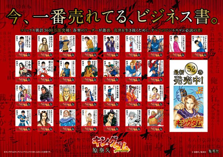 「ビジネス書風キングダム」のポスター。(c)原泰久/集英社