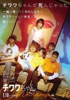 映画「チワワちゃん」ティザービジュアル