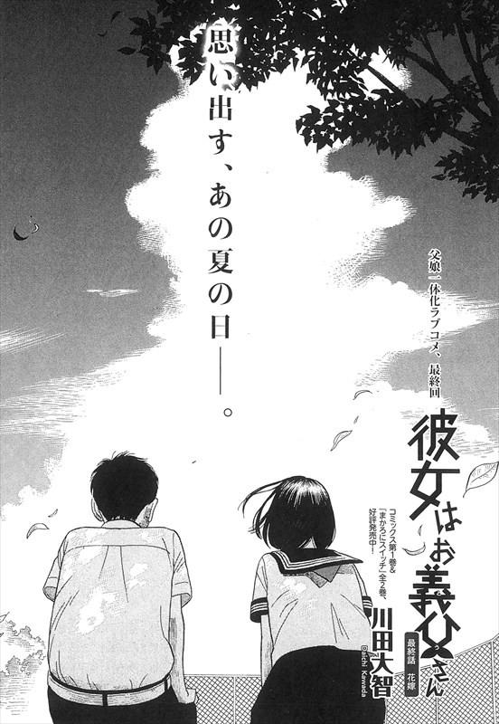 川田大智「彼女はお義父さん」より。