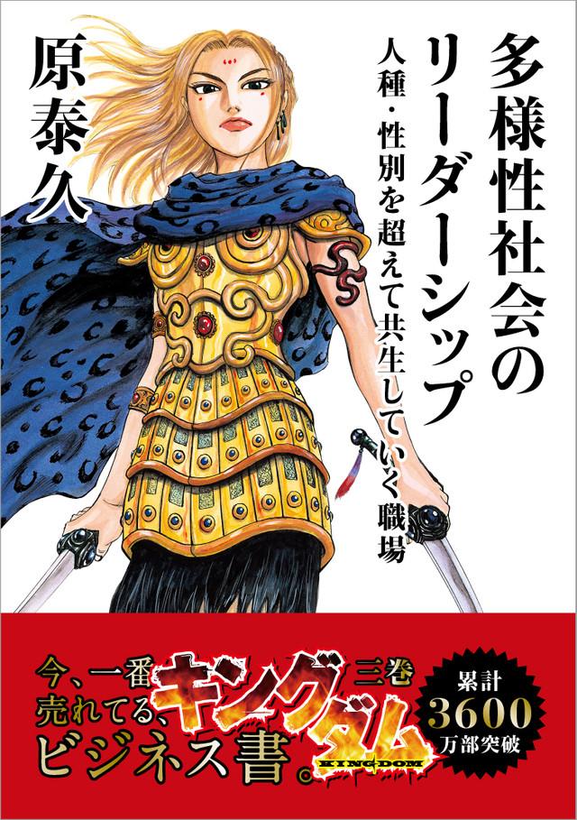 「キングダム」3巻に封入されるカード。(c)原泰久/集英社