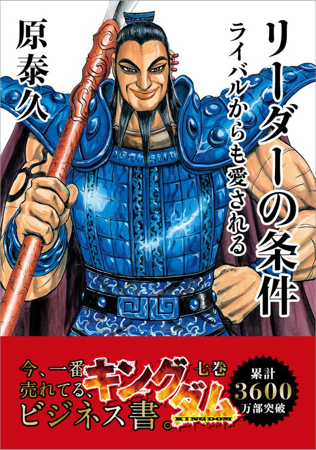 「キングダム」7巻に封入されるカード。(c)原泰久/集英社
