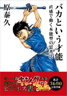 「キングダム」9巻に封入されるカード。(c)原泰久/集英社