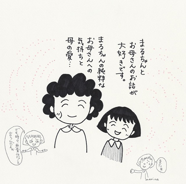 渡辺満里奈による描き下ろしイラスト。