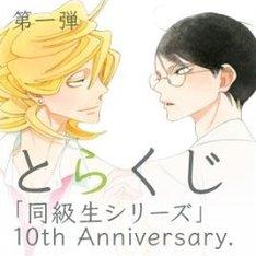 「とらくじ『同級生シリーズ』10th Anniversary.」ビジュアル