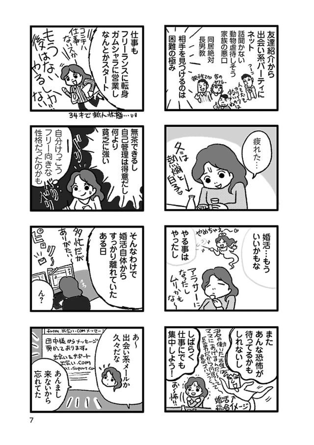 武蔵野みどり「レス婚 『してくれない夫』と結婚してしまいました」より。