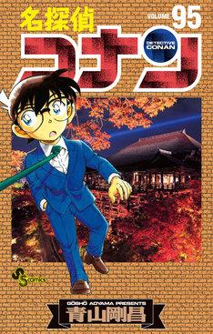 「名探偵コナン」95巻