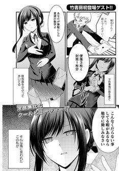 「椎名さんはおちつかない」より。