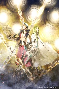 舞台「Fate/Grand Order THE STAGE -絶対魔獣戦線バビロニア-」第1弾ビジュアル