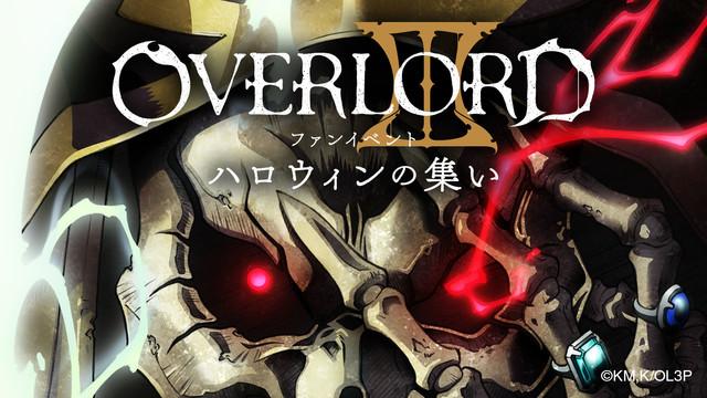 「『オーバーロードIII』ファンイベント~ハロウィンの集い~」バナー