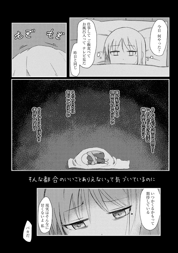 「なんで生きてるかわからない人 和泉澄25歳」1巻より。
