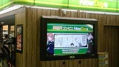11月4日まで、NewDaysの大型ビジョンでは新作の4コママンガが放映されている。