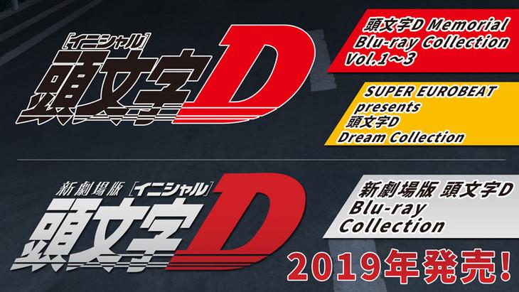 アニメ「頭文字D」Blu-ray BOXの告知画像。