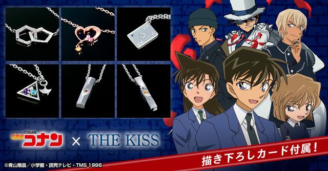 「名探偵コナン × THE KISS コラボレーションジュエリー」バナー画像