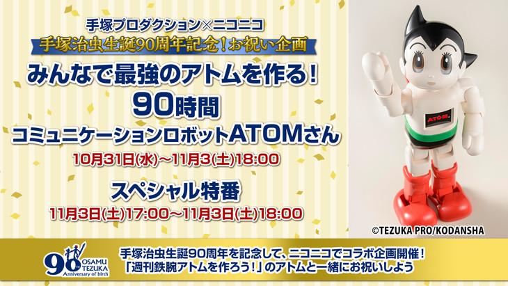 「みんなで最強のアトムを作る! 90時間コミュニケーションロボットATOMさんと一緒にすごそう生放送+生誕90周年記念特番」