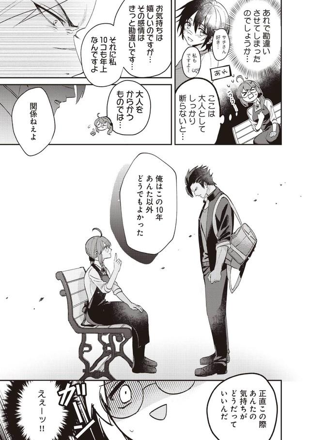 「コワモテ高校生と地味子さん」1巻より。