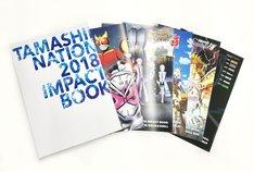 「TAMASHII NATION 2018 IMPACT BOOK」