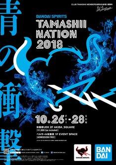 「TAMASHII NATION 2018 -青の衝撃-」ポスター