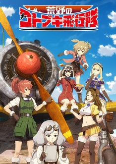 TVアニメ「荒野のコトブキ飛行隊」キービジュアル