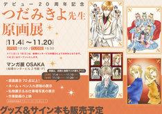 つだみきよのデビュー20周年を記念した原画展の告知ビジュアル。
