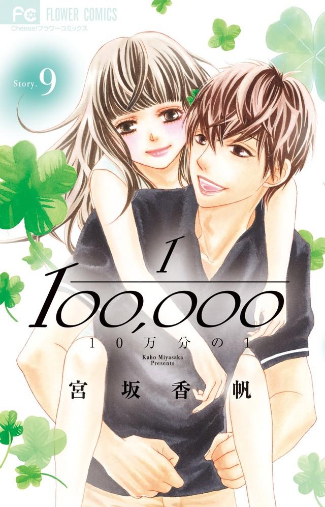 「10万分の1」最終9巻
