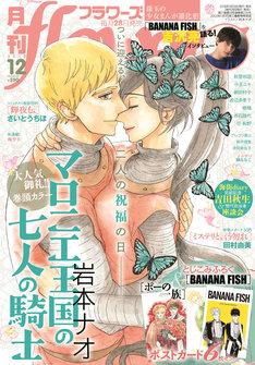 月刊flowers12月号