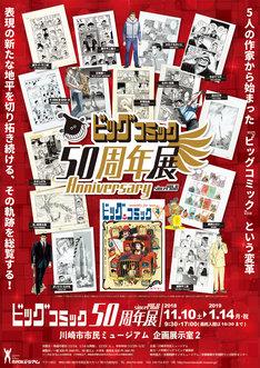 「ビッグコミック50周年展」キービジュアル