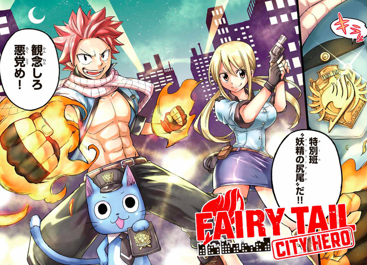 「FAIRY TAIL CITY HERO」扉ページ。