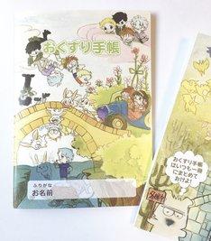 オリジナルグッズの1種である「『おくすり手帳』 グレアムペンギンと仲間達」。(c)三原順/白泉社