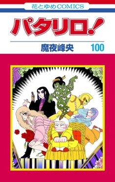 「パタリロ!」100巻