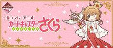 「一番コフレ アニメ カードキャプターさくら クリアカード編」ビジュアル