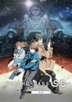 「PSYCHO-PASS サイコパス Sinners of the System Case.1 罪と罰」ビジュアル (c)サイコパス製作委員会