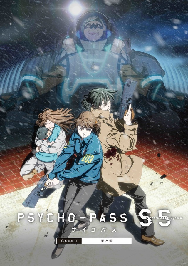 「PSYCHO-PASS サイコパス Sinners of the System Case.1 罪と罰」
