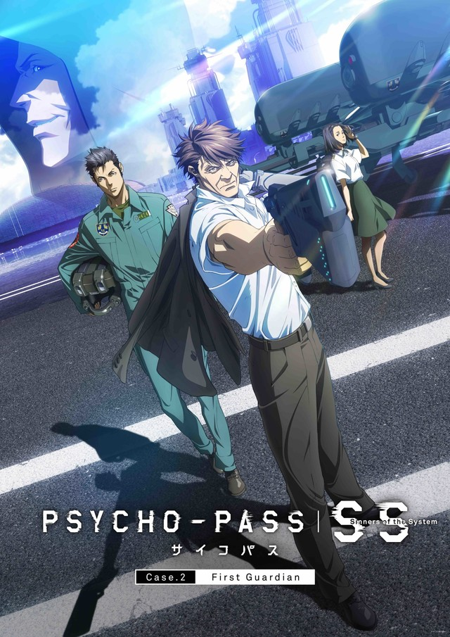 「PSYCHO-PASS サイコパスSinners of the System Case.2 First Guardian」